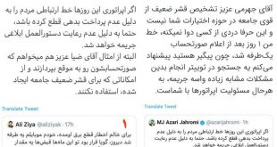 علی ضیا در پاسخ به آذری جهرمی وزیر ارتباطات در توییتر خود نوشت؛ آقای جهرمی عزیز تشخیص قشر ضعیف از قوی جامعه در حوزه اختیارات شما نیست و این حرفا دردی از کسی دوا نمیکنه