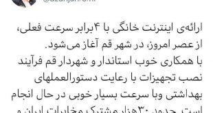 آذری جهرمی وزیر ارتباطات در توئیت جدید خود خبر از ارائه اینترنت با 4 برابر سرعت فعلی برای شهر قم از عصر امروز را داد