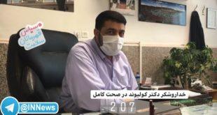 به گزارش کانال خبری پرستاران دکتر کولیوند رئیس اورژانس کشور که به بیماری کرونا مبتلا شده بود بعد از بهبودی کامل توانست به محل کار خود بازگردد