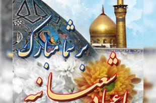 جشن نیمه شعبان در ایران در تمامی مساجد و همچنین مراکز دینی از جمله مسجد جمکران به صورت جشنی باشکوه با حضور بسیاری از ایرانیان برگزار می گردد