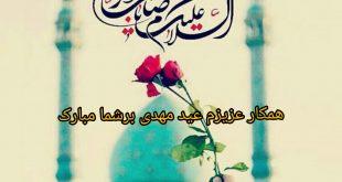 نیمه شعبان به عنوان یک روزه مقدس برای تمامی مسلمانان جهان به حساب می آید این روز که پانزدهم شعبان و مصادف با سالروز تولد حضرت مهدی عجل الله می باشد در ایران و بسیاری از کشورهای جهان به عنوان عید نیمه شعبان جشن گرفته می شود