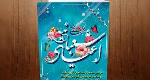 جشن نیمه شعبان به عنوان بزرگداشت روز میلاد حضرت صاحب الزمان عجل الله به عنوان روز عید در ایران و بسیاری از کشورهای اسلامی جشن گرفته می شود