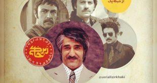 سریال زیرخاکی به کارگردانی جلیل سامان از جمله سریال های منتخب و ساخته شده برای نمایش در طول ماه مبارک رمضان می باشد