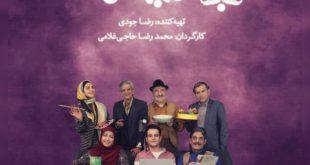 سریال جذاب و طنز «پدر پسری» در ۴۰ قسمت برای پخش در ایام ماه مبارک رمضان به سفارش شبکه پنج سیما ساخته شده است