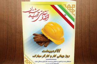 روز جهانی کارگر هر ساله برابر با روز یازدهم اردیبهشت ماه در ایران و بسیاری از کشورهای جهان به صورت همزمان مراسم ها و گرامیداشت این روز برگزار می گردد
