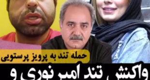 امیر نوری بازیگر و هنرپیشه سینما و تلویزیون در یک پست جدید اینستاگرامی به سخنان پرویز پرستویی در خصوص انتقاد به سحر قریشی واکنش شان داد و از سحر قریشی حمایت کرد