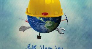 روز جهانی کارگر برابر با دوازدهم اردیبهشت ماه می باشد که این روز مقارن با روز اول ماه مه در تقویم میلادی است و بسیاری از کشورهای جهان از جمله ایران روز جهانی کارگر را با برگزاری مراسم ها و آیین بزرگداشت گرامی می دارند