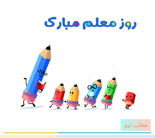 عکس کارتونی برای روز معلم
