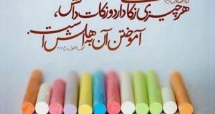 روز معلم به صورت جهانی در سیزدهم مهرماه برابر با ۵ اکتبر می باشد که البته در برخی از کشورها از جمله ایران اسلامی روزهای دیگری را برای آن در نظر گرفته اند