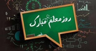 روز معلم به عنوان یک روز خاص برای تقدیر و تشکر از زحمات معلمین و تمامی استادان این سرزمین در روز دوازدهم اردیبهشت ماه هر ساله برگزار می شود