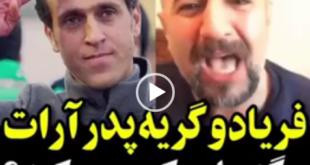 پدر آرات حسیسنی در یک ویدئو با گریه و زاری در یک انتقاد تند به علی کریمی حمله کرد