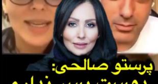 پرستو صالحی در یک لایو اینستاگرامی اعلام کرد که «دوست پسر ندارد و یک سال ونیمه که پاکه»،صحبت های پرستو صالحی بازیگر سینما و تلویزیون در فضای مجازی باعث ایجاد واکنش های مختلفی نسبت به این بازیگر شد