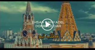 جدیدترین موزیک عاشقانه احسان دریادل به نام «دنباله دار» منتشر شد،دانلود آهنگ از ملوبات و آهنگیفای