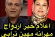 در برنامه دیشب دورهمی در گوشه ای از صحبت های مهران احمدی و مهران مدیری اشاره ای به موضوع ازدواج مهرانه مهین ترابی شد