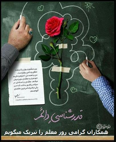 عکس نوشته تبریک روز معلم جدید