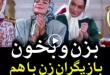 سکانس بزن وبخون بازیگران زن در برنامه شام ایرانی باعث ایجاد جنجال ها و حواشی مختلفی در فضای مجازی شده است