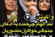 خواهران منصوریان در یک مصاحبه تلویزیونی در مورد الهام چرخنده با بیان یک ادعا گفتند که خانم چرخنده به ما پیشنهاد اهدای ماشین و خانه در برابر پوشیدن چادر را داده اند