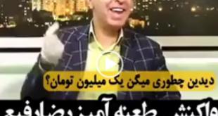 رضا رفیع مجری برنامه اکوایران به پرداخت تسهیلات وام یک میلیون تومانی دولت به یارانه بگیران واکنش نشان داد