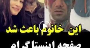 صفحه اینستاگرام امیر تتلو به علتاقدامات غیر اخلاقی این خواننده به دخترهای نوجوان و شکایت آزاده همسر خواننده رپ مشهور «هیچ کس» به اینستاگرام بسته شد