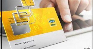 فعال سازی سیم کارت های اعتباری ایرانسل پس از خرید این سیم کارت ها به وسیله روش های ارائه شده صورت می پذیرد و پس از مدتی این سیم کارت برای استفاده قابل دسترس خواهد بود