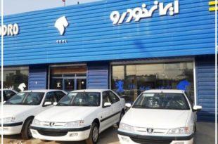 زمان و تاریخ پیش فروش محصولات ایران خودرو برای اردیبهشت ماه سال جاری اعلام شد،بر اساس اعلام شرکت ایران خودرو از روز دوشنبه ۲۲ اردیبهشت ماه پیش فروش محصولات این شرکت آغاز خواهد گردید