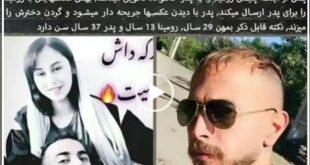 بر اساس گزارش مشرق نیوز بهمن خاوری جوانی که در ارتباط با رومینا ۱۴ ساله بوده بعد از تهدید عموی رومینا به قتل توسط پلیس بازداشت شد او حوالی عصر جمعه در تالش دستگیر و به مقامات قضایی تحویل داده شد