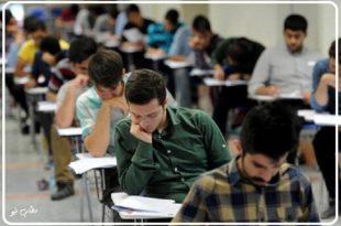 زمان برگزاری امتحانات دانشگاه تهران در اطلاعیهای منتشر گردید ولی نحوه برگزاری این امتحانات که به صورت حضوری و غیرحضوری میکشد تا کنون مشخص نشده است