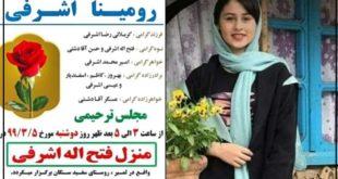 بعد از انتشار خبر قتل این دختر ۱۳ ساله امروز اعلامیه ترحیم دختر به همراه اطلاعات مراسم خاکسپاری اش در فضای مجازی منتشر شد