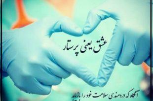 روز پرستار به عنوان یک روز نمادین برای قدردانی از زحمات تمامی سپیدجامگان ایران در نظر گرفته شده است