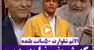 محمدرضا شریفی نیا بازیگر و هنرپیشه مطرح کشور شب گذشته مهمان برنامه دورهمی شد و در یک گفتگوی جذاب در این برنامه به مهران مدیری درمورد تیپ و ظاهرش سفارش کرد