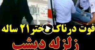 در بامداد جمعه 19 اردیبهشت 99 یک زلزله مهیب با قدرت 5.1 در مقیاس ریشتر در حوالی دماوند تهران به وقوع پیوست و باعث ایجاد ترس و وحشت در استان تهران گردید