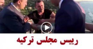 رئیس مجلس ترکیه مانع از خودکشی یک مرد از روی پل شد + فیلم