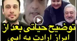 توضیحات محمدرضا حیاتی مجری و گوینده خبر در خصوص جنجال اخیرش که به علت اظهار نظر او در مورد ابی خواننده و محسن چاوشی ایجاد شد منتشر گردید
