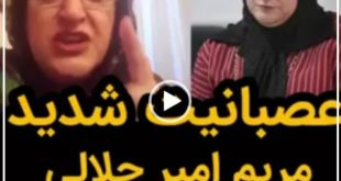 مریم امیر جلالی بازیگر و هنرپیشه سینما و تلویزیون در لایو اینستاگرامی شب گذشته با عصیانیت شدید حاضران در لایو را به بلاک شدن درصورت توهین تهدید کرد