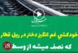 به گزارش خبر فوری ؛فیلم دردناک خودکشی یک دختر بر روی ریل قطار در فضای مجازی منتشر شده است