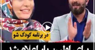 لیندا کیانی بازیگر سینما و تلویزیون روز گذشته مهمان این برنامه بود و در یک خبر غیرمنتظره ازدواج خود را اعلام کرد