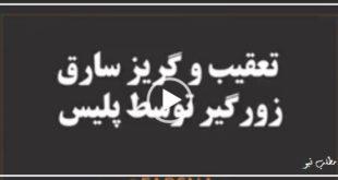 در یک عملیات تعقیب و گریز یک سارق زورگیر در تهران پلیس آگاهی پس از توقف خودروی این سارق موفق به دستگیری او می شود