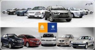 بر طبق جدول زمانبندی ارائه شده از سوی شرکت های خودروسازی «سایپا» و «ایران خودرو» طرح پیش فروش محصولات این دو شرکت خودروساز داخلی از امروز آغاز شد