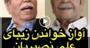 در دیدار گذشته علی نصیریان و مرحوم محمد علی کشاورز که چندین ماه پیش در خانه محمد علی کشاورز انجام شد به درخواست او علی نصریان یک قطعه زیبا را برای خواند