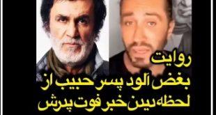 شب گذشته محمد پسر حبیب (خواننده) در یک گفتگوی اینستاگرامی از پخش تصاویر پیکر پدر اضهار ناراحتی کرد و با بغض گفت؛ چرا عکس پیکرش را پخش کردید؟