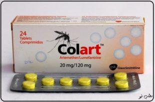 درمان انواع مالاریا به ویژه مالاریا های مقاوم به درمان یا مالاریا فالسیپاروم شدید بدون عارضه درمان مالاریا آرزودار شده به ویژه به وسیله مالاریا فالسیپاروم