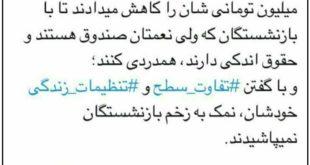 میعاد صالحی؛مدیرعامل سابق صندوق بازنشستگی درباره حقوق مدیرعامل فعلی: دریافتی آقای افتخاری ۳۴ میلیون است!