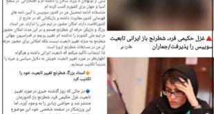 روز گذشته خبر تغییر تابعیت غزل حکیمی فرد شطرنج بازی سرشناس ایرانی و همچنین استاد بزرگ شطرنج بانوان کشور به عنوان سرتیتر اخبار منتشر شد