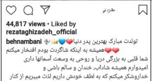 بهنام بانی خواننده جوان و پرطرفدار کشور با انتشار یک ویدیو آرشیوی از جشن تولد پارسال تولد پدر خود را تبریک گفت