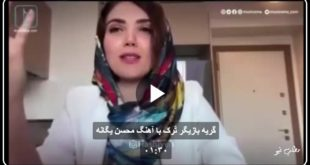 «عایشه گل جوشکن» بازیگر و خواننده مشهور کشور ترکیه است که حضور او در فیلم مطرب باعث شهرت او در بین ایرانیان گشت