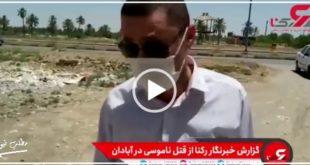 بر اساس اخبار منتشر شده در رسانه خبری رکنا در روز بیست و ششم خرداد ماه سال جاری یک زن جوان به اتهام «رابطه نامشروع» با ضربات چاقو توسط برادرش به قتل رسید