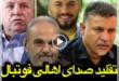 یوسف کرمی با حضور در برنامه زنده حواشی باز هم به تقلید صدای برخی از چهرههای معروف در فوتبال کشور و برخی از اهالی رسانه پرداخت
