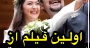 اولین فیلم از مراسم عروسی امیرحسین صدیق و همسرش باران خوش اندام بعد از مدت ها منتشر شد این زوج در بهمن سال ۱۳۹۷ ازدواج کردند