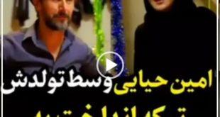 امین حیایی بازیگر سینما و تلویزیون امروز ۵۰ ساله شد،او متولد سال ۱۳۴۹ در شهر تهران است و به عنوان بازیگر و خواننده در سینما و تلویزیون فعالیت می کند
