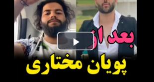میلاد حاتمی چهره معروف اینستاگرامی و سایت های شرط بندی که با انتشار فیلم ها و عکس های خود و همسرش توانسته فالوورهای بسیاری به دست آورد امروز دستگیر شد